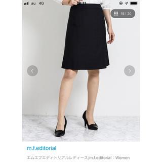 エムエフエディトリアル(m.f.editorial)のスーツ スカート m.f.editorial(スーツ)