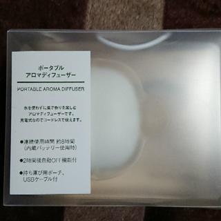 ムジルシリョウヒン(MUJI (無印良品))の無印良品 アロマディヒューザー 中古 アロマオイル欠品(アロマディフューザー)