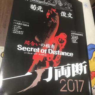 ルアーマガジンプラス12 菊元 俊文 一刀両断2017中古(その他)