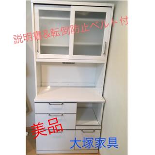 オオツカカグ(大塚家具)の食器棚 キッチンボード 大塚家具 90cm(キッチン収納)