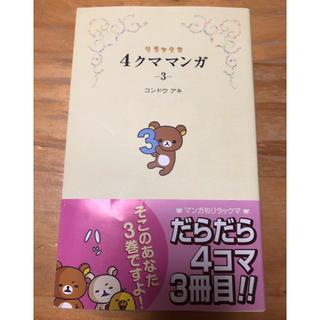シュフトセイカツシャ(主婦と生活社)のリラックマ4クママンガ 3 絵本(4コマ漫画)