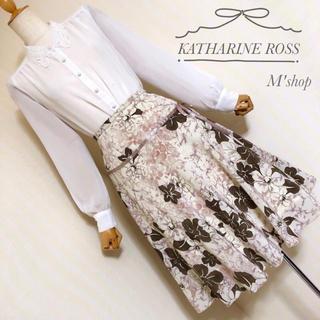 キャサリンロス(KATHARINE ROSS)のフラワースカート🌸 アナトリエ エフデ ボンメルスリー ワンピース など出品中(ひざ丈スカート)