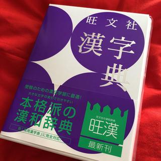 オウブンシャ(旺文社)の「旺文社漢字典」(参考書)