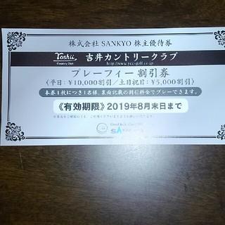 サンキョー(SANKYO)のSANKYO 株主優待券吉井カントリークラブプレーフィー割引券(ゴルフ場)