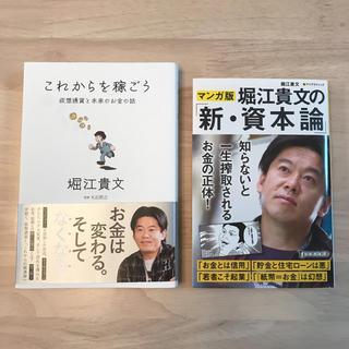 宝島社 - 堀江貴文 これからを稼ごう 新・資本論