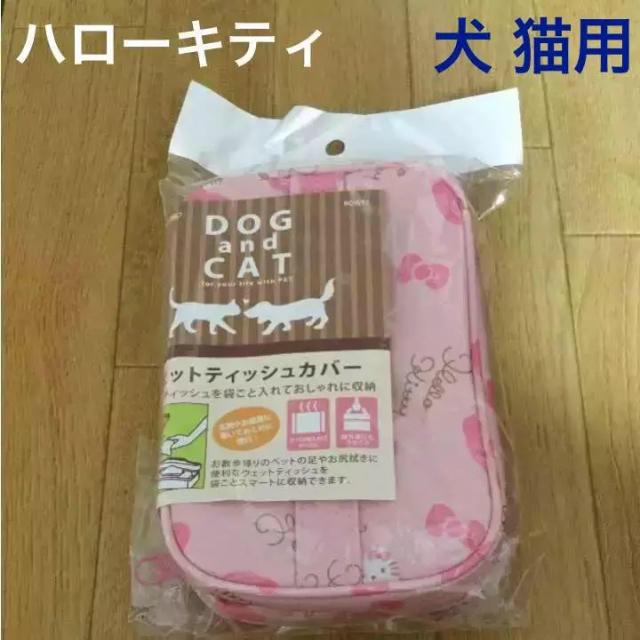 サンリオ(サンリオ)のペット用 ウエットティッシュケース その他のペット用品(犬)の商品写真
