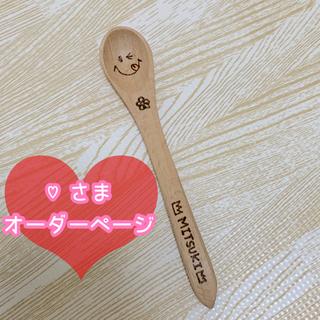 名前入りスプーン★食器