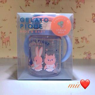 ジェラートピケ(gelato pique)の❤️即完売商品❤️新品未使用 【ジェラートピケ】 baby ストローマグ(マグカップ)