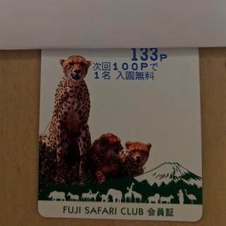 富士サファリパーク無料券(動物園)