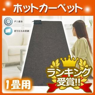 送料込み★新品★ホットカーペット 1畳 90×180cm TEKNOS(テクノス