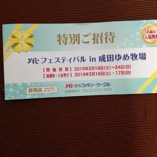 2019/2/16~2/24 成田ゆめ牧場 入園無科5名まで 招待券 (動物園)