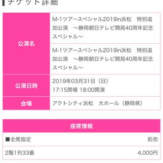 M-1ツアースペシャル2019特別追加公演  in浜(お笑い)