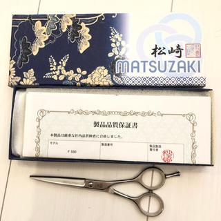 美容師 カットシザー MATSUZAKI 松崎 ハサミ(散髪バサミ)