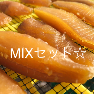 もっちり干し芋MIXセット☆紅はるか