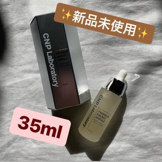 チャアンドパク(CNP)の【新品未使用】チャアンドパク  プロポリス エナジーアンプル 35ml(美容液)
