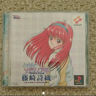 プレイステーション(PlayStation)のときめきメモリアル 藤崎詩織(家庭用ゲームソフト)