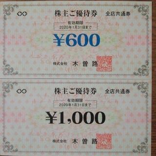木曽路 株主優待券1600円(レストラン/食事券)