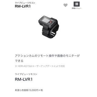 ソニー(SONY)のSONYライブビューリモコン(RM-LVR1)(ビデオカメラ)