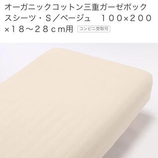 MUJI (無印良品) - 無印良品 シーツ オーガニックコットン100% ボックスシーツ シングル