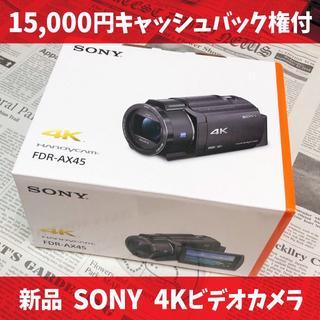 ソニー(SONY)の【新品】ソニー 4Kビデオカメラ FDR-AX45 キャッシュバック権付(ビデオカメラ)
