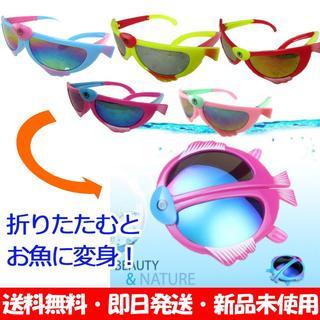 【SALE】お魚さんに変身♡ キッズサングラス UVカット ミラー 全4色☆新品(サングラス)