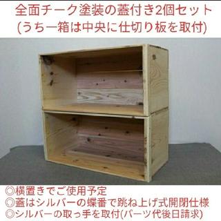 muchan様専用 蓋付きりんご箱×2(家具)
