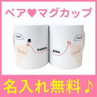 【名入れ無料】彼と一緒に使いたい♡プレゼントにも最適なペアマグカップ♪(食器)