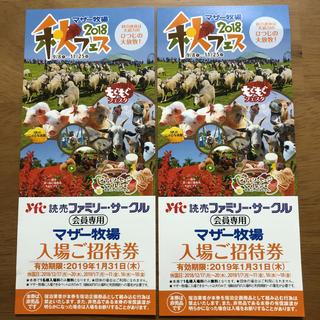 みや様専用マザー牧場 入場招待券 2枚(動物園)