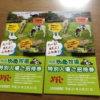 成田ゆめ牧場   ペア無料入場券(動物園)