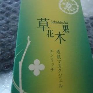 ソウカモッカ(草花木果)の新入荷草花木果透肌ジェルエンリッチ(美容液)+ローションよりしっとり180ml(美容液)
