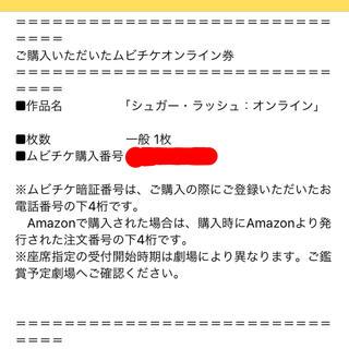 シュガーラッシュオンライン 一般ムビチケ番号のみ 鑑賞券(洋画)