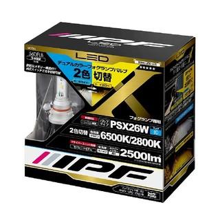 フォグランプ LED PSX26W バルブ ハイエース 2色切替