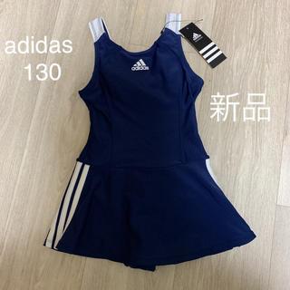 アディダス(adidas)のadidas アディダス 水着  女の子  130 新品(水着)