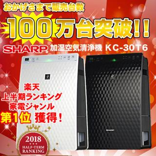SHARP - 新品♩シャープ 加湿空気清浄機 プラズマクラスター7000