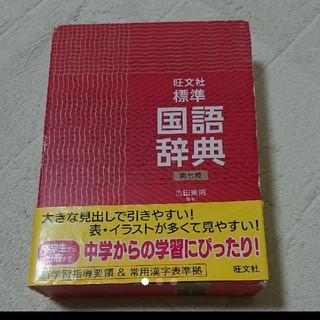 オウブンシャ(旺文社)の「旺文社標準国語辞典」(参考書)