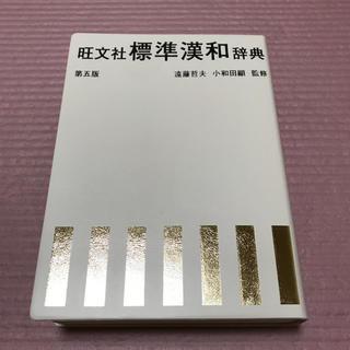 オウブンシャ(旺文社)の旺文社 標準漢和辞典 (参考書)
