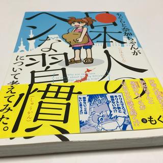 「もぐらと奈加ちゃんが日本人のヘンな習慣』について考えてみた。