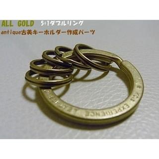 ケイシイズ(KC,s)の古美ゴールドカラー【5+1ケイシイズ】ダブルリングセット(キーケース/名刺入れ)