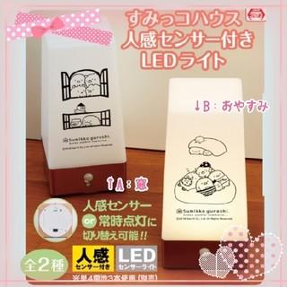 サンエックス(サンエックス)の☆24日値上げ☆すみっコハウス人感センサー付きLEDライト☆B:おやすみ☆(フロアスタンド)