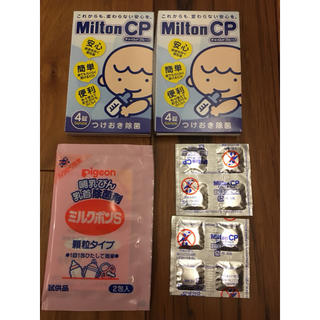 Pigeon - 哺乳瓶 乳首 除菌剤 ミルトン&ピジョン
