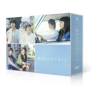 好きな人がいること DVD BOX 桐谷美玲  山﨑賢人(TVドラマ)