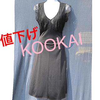 クーカイ(KOOKAI)の☆クーカイ レース ワンピース ドレス 黒 シースルー 上品 パーティ(ひざ丈ワンピース)