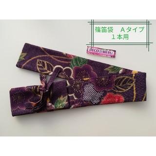 セール♪ 篠笛袋 8番 Aタイプ 薄手 1本用(横笛)
