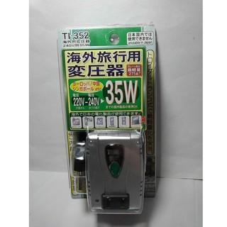 カシムラ(Kashimura)の海外旅行用変圧器 240V用35W カシムラTI-352(変圧器/アダプター)