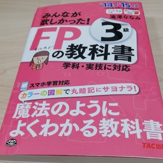 FP3級の教科書