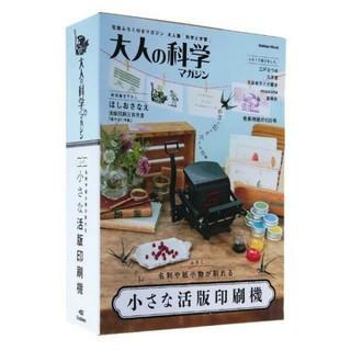 ガッケン(学研)の新品 学研 小さな活版印刷機  日本中の話題をさらったレトロ印刷機 (アート/エンタメ/ホビー)
