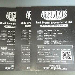 ARGONAVIS 1st live 抽選応募申込券 3枚セット(声優/アニメ)