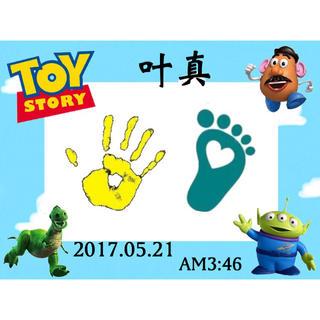 トイストーリー 手形足形アート(手形/足形)