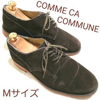 コムサコミューン(COMME CA COMMUNE)のCOMME CA COMMUNE スウェードシューズ プレーントゥ Mサイズ(ドレス/ビジネス)