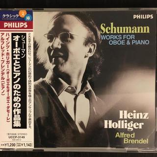 希少盤廃盤 ホリガー(ob) シューマン オーボエとピアノのための作品集(クラシック)
